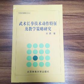 武术长拳技术动作特征及教学策略研究/中国体育博士文丛