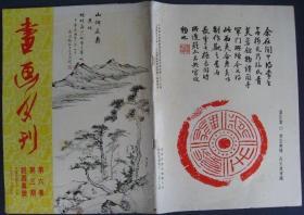 书画月刊 第六卷第三期/58年