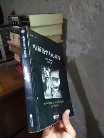 经典影像丛书:电影美学与心理学 2014年2印  未阅美品 覆膜本自然旧