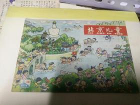 1978年(北京儿童)14期