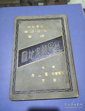 1902年世界读史地图