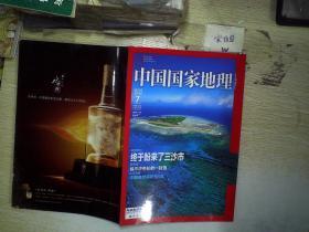 中国国家地理   (2012.7)...