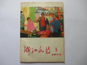 浙江文艺  1975.9