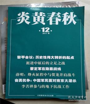 炎黄春秋2017年第12期(默认发申通快递)