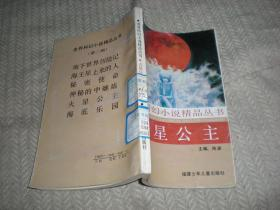 火星公主 世界科幻小说精品丛书