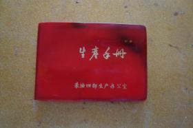 生产手册 采油四部生产办公室  (空白未用,不缺页)