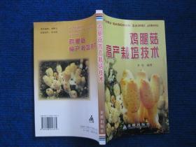 鸡腿菇高产栽培技术