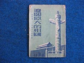 辽阔伟大的祖国(1952)