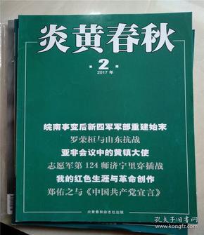 炎黄春秋2017年第2期(默认发申通快递)