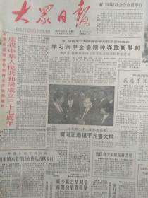大众日报1986年1月合订本
