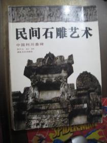民间石雕艺术:中国利川墓碑