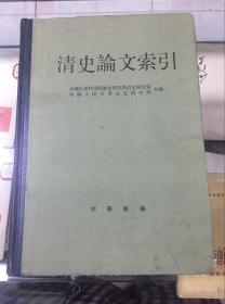 清史论文索引(84年初版 印量6150册  16开精装本)