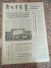5180、解放军报-1974年9月10日,规格4开4版.9品,