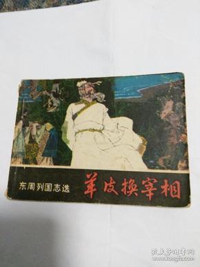 连环画 羊皮换宰相 东周列国志选 1982年6月 1版1印,潘正沂绘画。