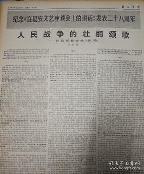 第二版,人民战争的壮丽颂歌——评钢琴协奏曲《黄河》,1970年5月17日《解放军报》