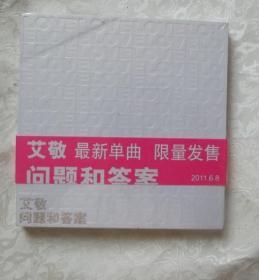 艾敬最新单曲限量发售——问题和答案【CD】 全新未拆封