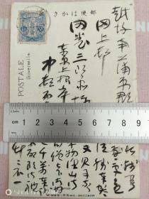 日本著名收藏家、学者、书画家  中村不折  信札名信片一件