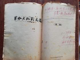 【革命大批判文选 第二集  带修改,文章6篇,油印本,缺最后2页