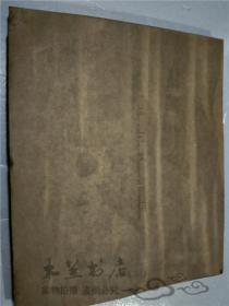 革命胜景图册 乐震文画.刘小睛书法 东方出版中心 12开硬精装 2011年一版一印
