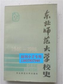 东北师范大学校史1946-1986 校史类 东北师范大学出版社 有现货