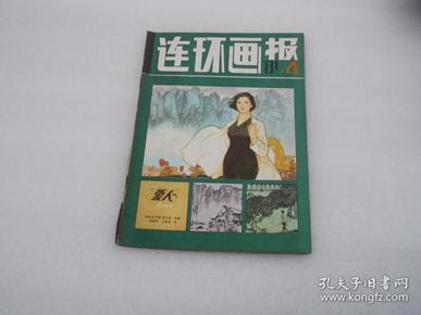 连环画报1980.4