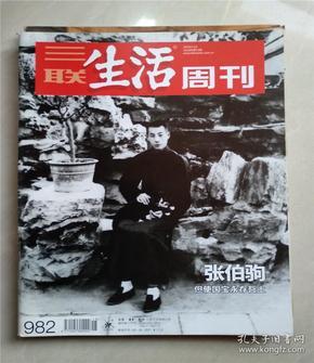 三联生活周刊2018年第15期(默认发申通快递)