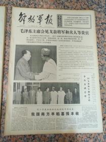 5181、解放军报-1974年9月11日,规格4开4版.9品,