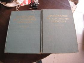 DICTIONNAIRE DE LACADEMIE FRANCAISE 法兰西学院词典 全二册(精装)