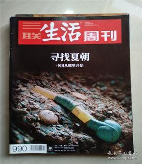 三联生活周刊2016年第23期(默认发申通快递)