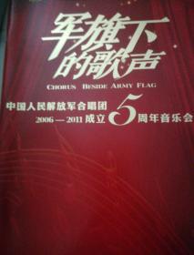 解放军合唱团5周年音乐会节目单