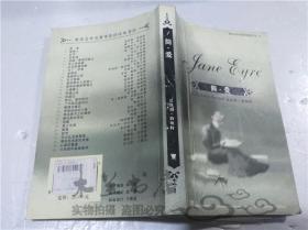 英美文学名著导读详注本 之一 简爱 夏洛蒂.勃朗特 上海外语教育出版社 2004年11月 大32开平装