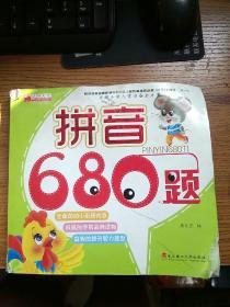 拼音680题