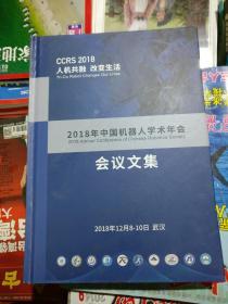2018年中国机器人学术年会-----会议文集(大16开精装本)品相以图片为准