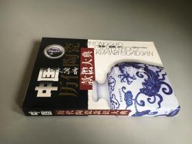 中国历代陶瓷款识大典(正版 彩印)