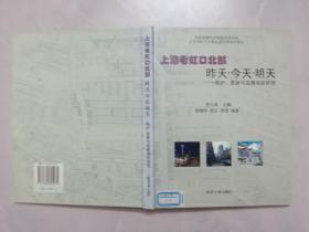 上海老虹口北部昨天、今天、明天——保护、更新与发展规划研究