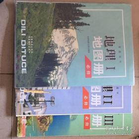 湘教版地理地图册必修123