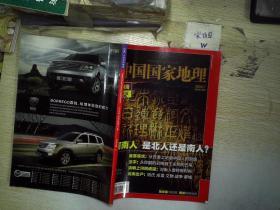 中国国家地理   (2008.7)