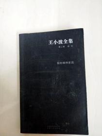 DA147449 王小波全集--第二卷·杂文【一版一印】【书边内略有水渍污渍】