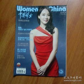 中国妇女。2015年8月下半月。