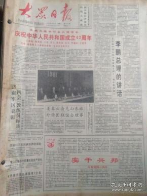 大众日报1991年10月合订本