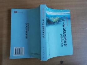 从文明起源到现代化:中国历史25讲【实物拍图 品相自鉴 有铅笔划线笔记】