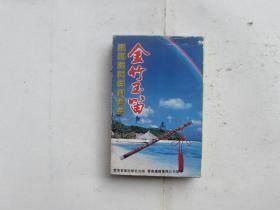 磁带:中国名歌名曲荟萃--金竹玉笛