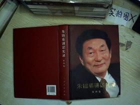 朱镕基讲话实录 第四卷 。,