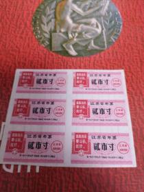 【布票】1968年江苏省语录布票2寸6极