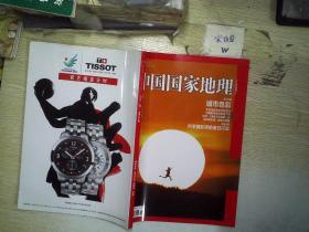 中国国家地理   (2014.8)