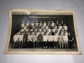 老照片 天津和师教职工结业留念  1973.7.25