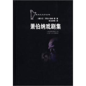 萧伯纳戏剧集(爱尔兰文学丛书 精装 全一册)
