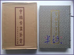 中国古盆鉴赏 2006年初版精装两重函