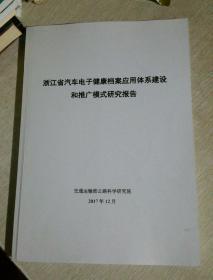 浙江省汽车电子健康档案应用体系建设和推广模式研究报告