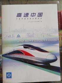 【邮票小型张双连张邮票册】高速中国  中国高速铁路发展成就  小型张双连张邮票珍藏